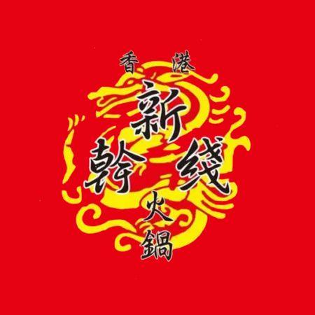 香港新幹線鍋(ストレートフードデリバリーカート) - 洪江自動食事配達の顧客-香港新幹線鍋