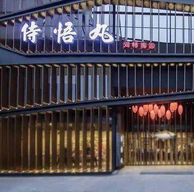 Shiwuwan (Sistem de livrare a alimentelor / lanț transportor cu sushi)