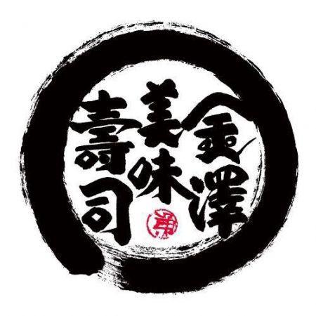 Kanazawa Maimon Sushi (Entrega de comida rápida y magnética) - Carril de entrega de alimentos exprés y cinta transportadora magnética para sushi