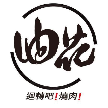 Banda transportoare Yakiniku (Banda transportoare sushi cu lanț)