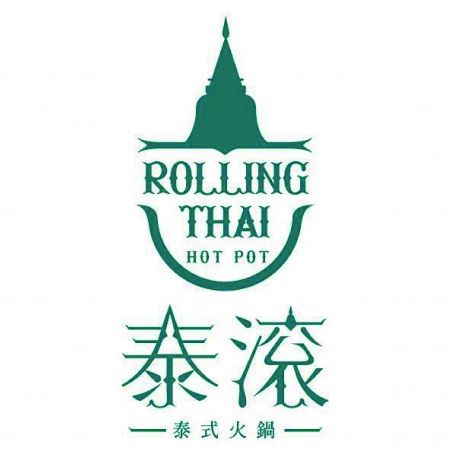 泰滾Rolling Thai 泰式火鍋(智慧手機點餐系統) - 泰滾Rolling Thai 泰式火鍋