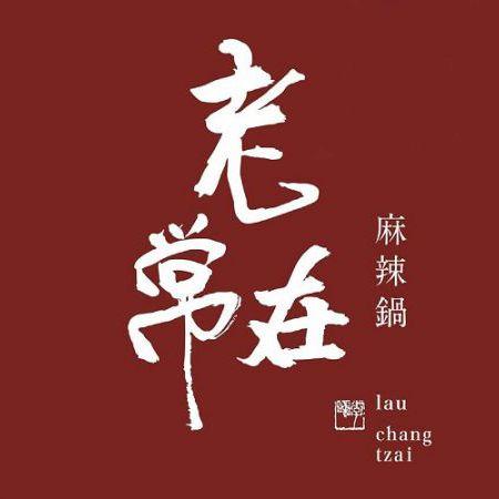 Restoran LauChangTzai Hot Pot (Sistem Pemesanan Tablet) - Periuk Panas LauChangTzai