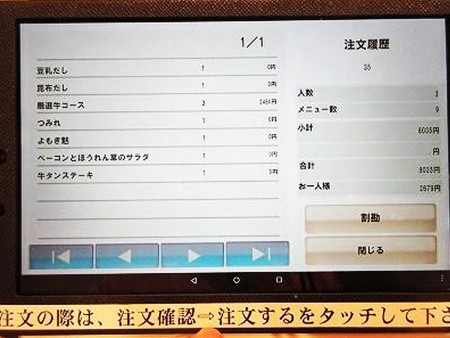 Tablet Ordering System - しゃぶしゃぶ 蔵  Japanese cuisine
