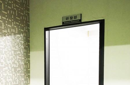 台湾鴻匠科技研究開発部門