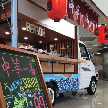 中華汽車行動迴轉壽司餐車Chinamotor sushi conveyor truck
