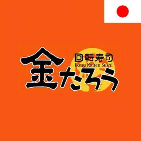 Sushi Kintarosumoto (     sushi shinkansen Sistem) - Kereta Sushi Sinkansen dan Jalur Pengiriman Makanan Ekspres dapat mengantarkan makanan lebih cepat.
