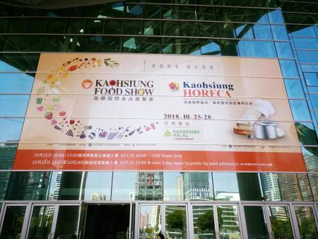 2018 Kaohsiung International Hotel、ケータリングおよびベーキング機器展