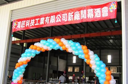 祝う台湾鴻匠科技第2工場拡張のためのオープニングカクテルパーティー