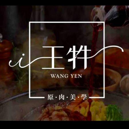 王牪牛排 WANG YEN(軌道送餐機器人) - 鴻匠智能設備-王牪牛排 WANG YEN