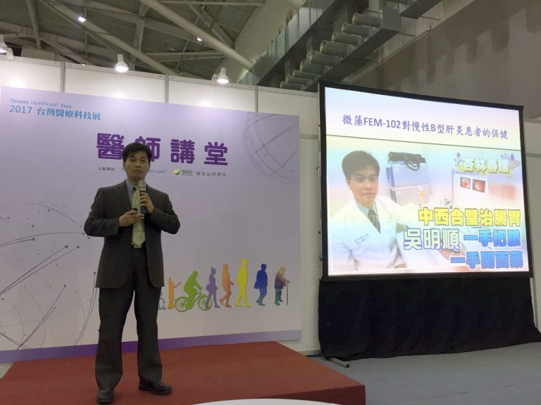 Dr. Ming Shun Wu is a world-renowned expert in gastroenterology and biotechnology. Here giving a speech about FEM-102 at a medical conference.