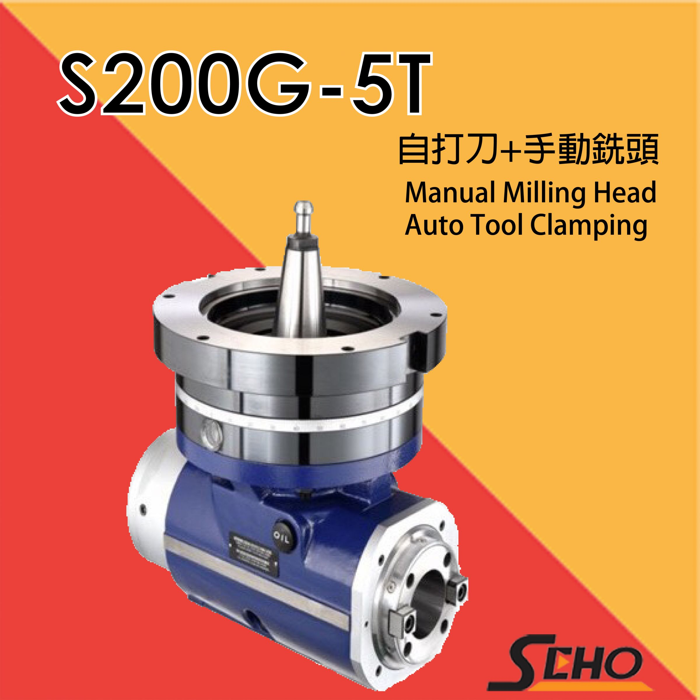 S200G-5T Manual milling head Auto tool clamping