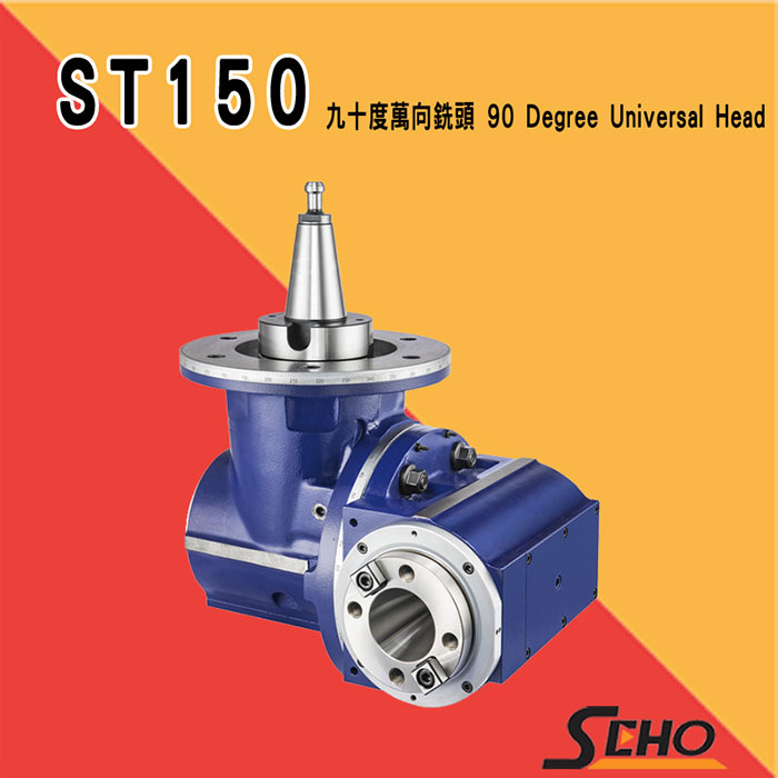 ST150-2 / ST150-3 90 Degree Universal Milling Head