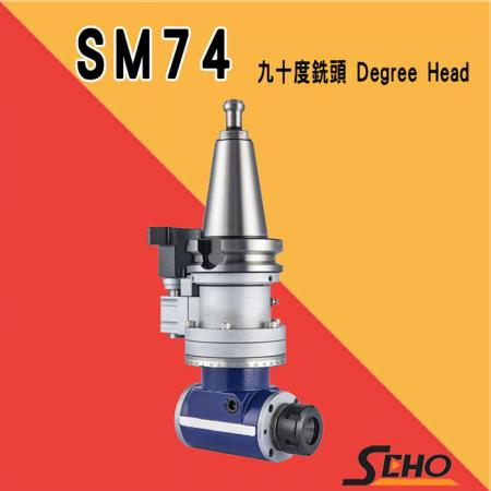 Lightweight 90 Degree Milling Head - SM74-B4E2 / SM74-B4E3 / SM74-B5E2 / SM74-B5E3 Quick Change Type Angular Head