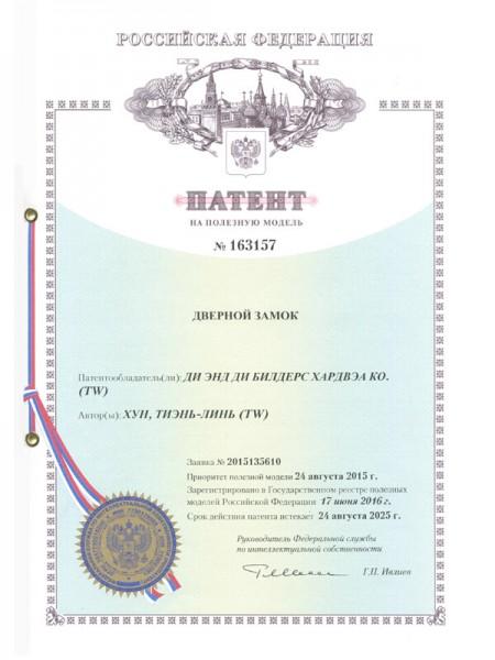 Patente de Glass Patch Lock na Rússia