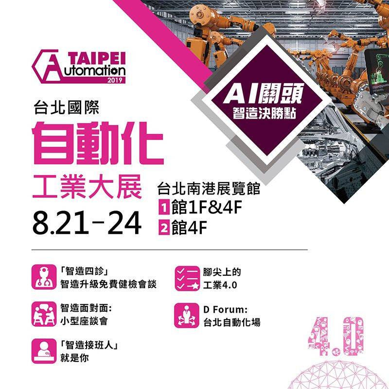 <a href=https://www.chanchao.com.tw/AutomationTaipei/> 2019台北国際オートメーション産業展示会</a>