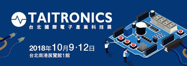 <a href= http://www.taitronics.tw/zh_TW/index.html>2018 台北国际电子产业科技展</a>