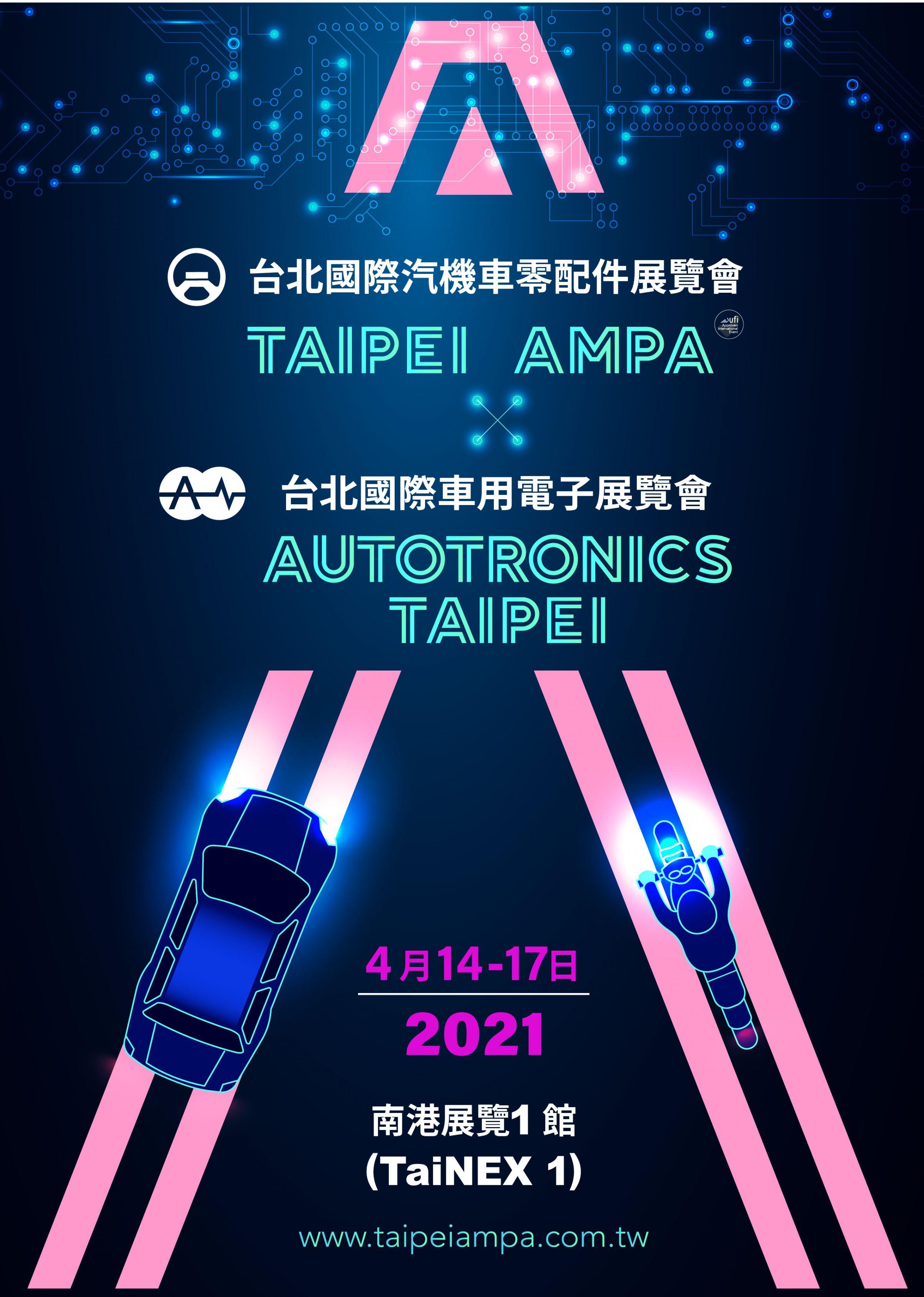 <a href=https://www.taipeiampa.com.tw/index.html/> 2021 台北国际车用电子展(Autotronics Taipei)</a>