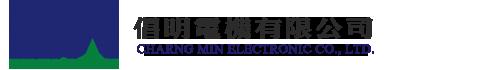 倡明電機有限公司 - 倡明以40年的专业经验为客户打造最佳的线材相关服务,提供各种AC插头、DC线材、配线加工、连接器线束等等OEM与ODM服务。