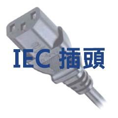 IEC插頭