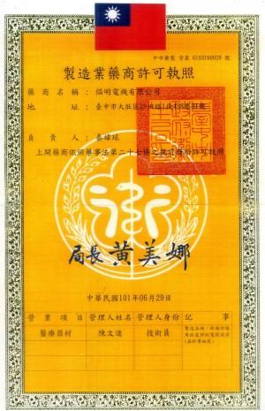Лицензия на производство фармацевтической компании