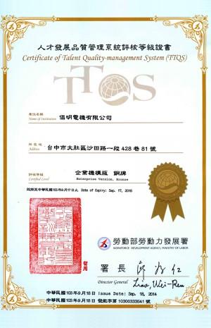 Certificate of Taiwan Train Quali System