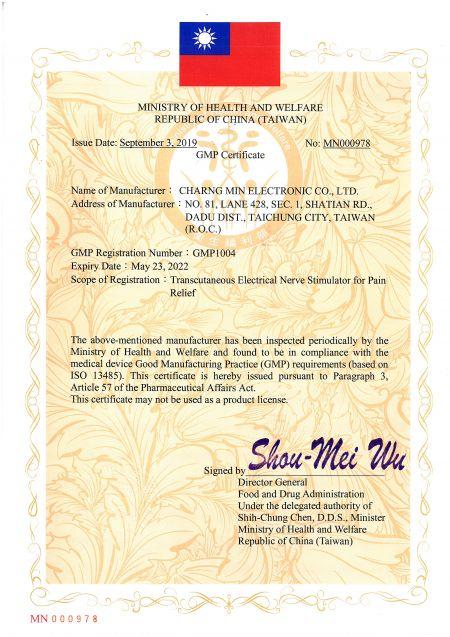 Министерство здравоохранения и социального обеспечения Китайской Республики (Тайвань) GMP