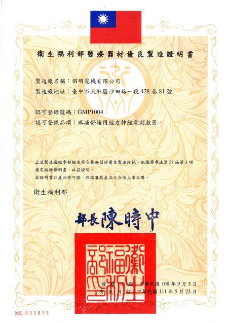 GMP卫生福利部医疗器材优良制造证明书