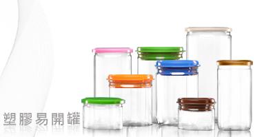 Série de latas de plástico fáceis de abrir