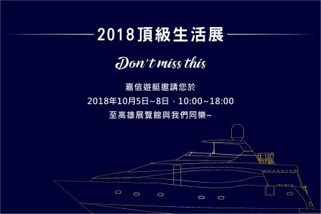 2018 Super Leisure Lifestyle show at Kaohsiung Exhibition Center