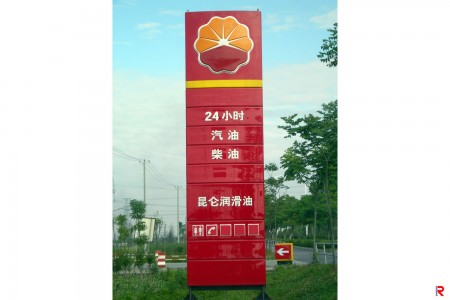 The Sinopec signboard