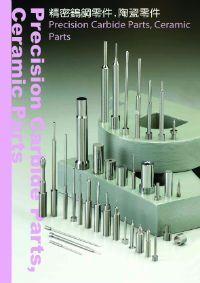Piezas de carburo de alta precisión, piezas de cerámica - . Piezas de carburo de alta precisión