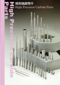 High Precision Carbide Parts - . High Precision Carbide Parts