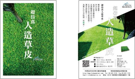 Artificial Turf - Artificial Turf