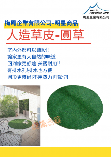 Artificial Round Grass - Artificial Round Grass