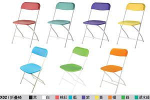 クラシック折りたたみ椅子X02