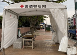 Dalin Elementary School Epidemic Prevention Tent