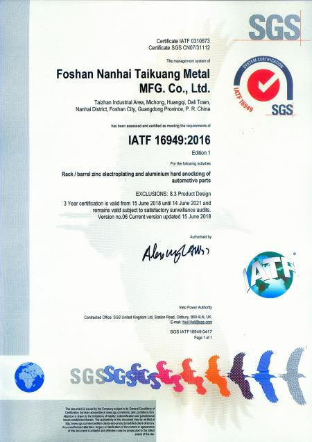 TaiKuang Metal MFG Co.、Ltd。(中国広東省)-IATF16949(英語版)