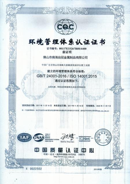 TaiKuang Metal MFG Co., Ltd. (Guangdong, China) - ISO 14001