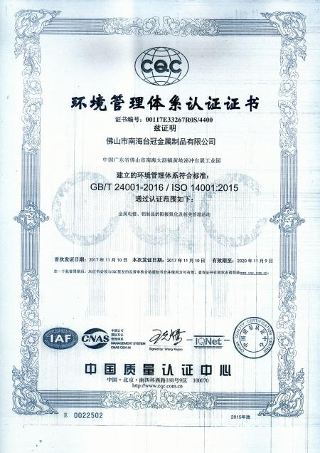 TaiKuang Metal MFG Co.、Ltd。(中国、広東省)-ISO 14001