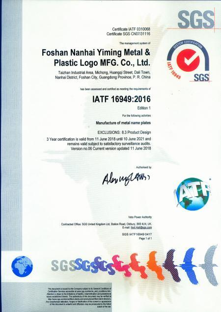 Yiming Metal & Plastic Logo MFG Co., Ltd. (Guangdong, China) - IATF16949 (English version)