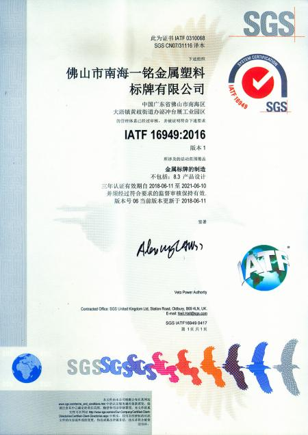 Yiming Metal & Plastic Logo MFG Co., Ltd. (Guangdong, China) - IATF16949