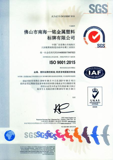 Yiming Metal & Plastic Logo MFG Co., Ltd. (Guangdong, China) - ISO9001