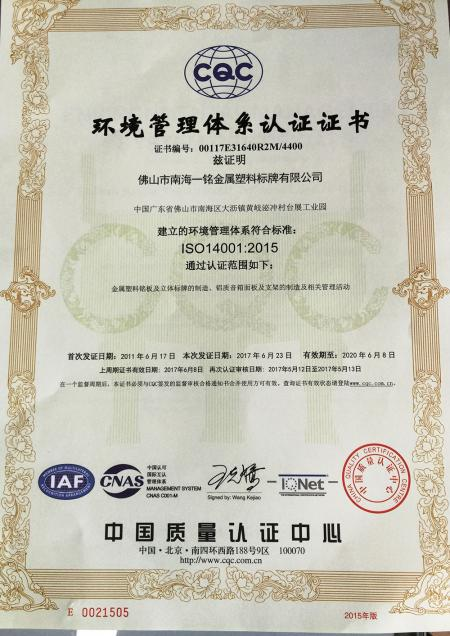Yiming Metal & Plastic Logo MFG Co. , Ltd. (Guangdong, China) - 14001