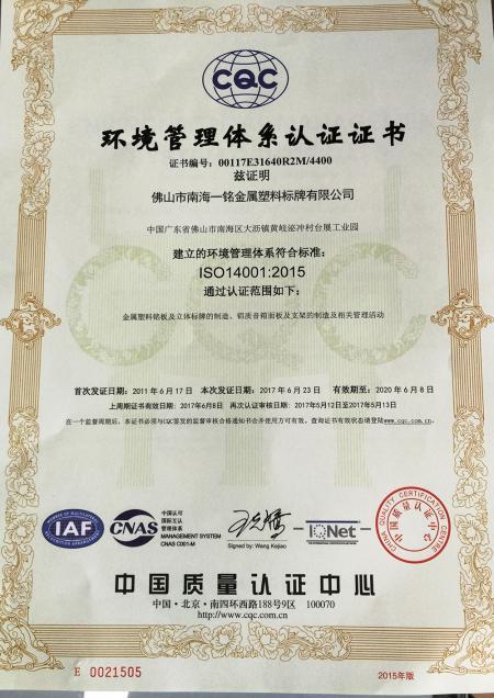 Yiming Metal & Plastic Logo MFG Co., Ltd. (Guangdong, China) - 14001