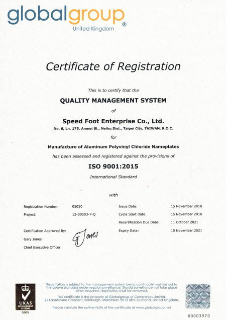 Speed Foot Enterprise Co.、Ltd。(台湾、台北)-ISO 90001 2018-2021