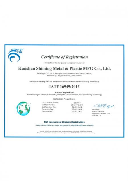 Shiming Metal&Plastic MFG Co.、Ltd。(蘇州、中国)-IATF16949(英語版)