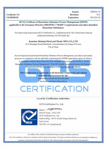 Shiming Metal & Plastic MFG Co., Ltd. (Suzhou, China) - IECQ QC080000
