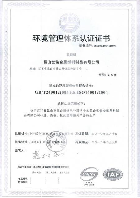 Shiming Metal & Plastic MFG Co. , Ltd. (ซูโจวจีน) - ISO14001