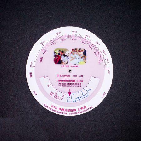 BMI指數轉盤