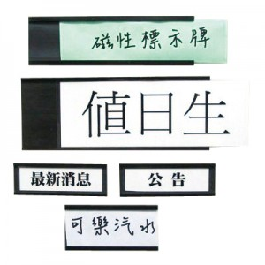 Magnetic Signboard